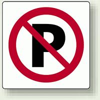ピクトサイン 駐車禁止 100mm角・2枚1組 (839-06A)