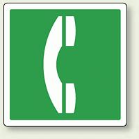 ピクトサイン 電話 100mm角・2枚1組 (839-11B)