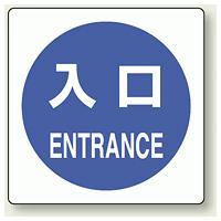 ピクトサイン 入口 100mm角・2枚1組 (839-13A)