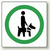 ピクトサイン 盲導犬、介助犬 可 100mm角・2枚1組 (839-40)