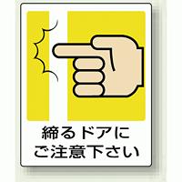 ピクトサイン 締まるドアにご注意下さい ステッカー・5枚入 120×100mm (839-66A)