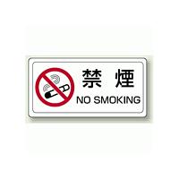 禁煙ステッカー 150×300 (839-71)