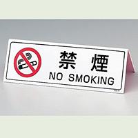 カウンターボード 禁煙 (839-75)