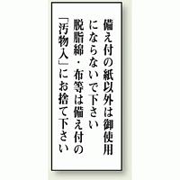 備え付けの紙以外は・・ 120×50 (843-01)