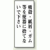 吸殻・紙屑・ガム等を・・・ 120×50 (843-04)