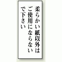 柔らかい紙以外は・・・ 120×50 (843-05)