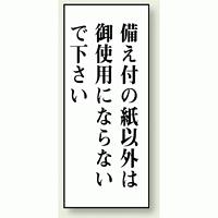 備え付けの紙以外は・・・ 120×50 (843-12)