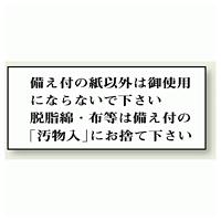 備え付けの紙以外は・・ 50×120 (843-20)