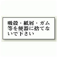吸殻・紙屑・ガム等を・・・ 50×120 (843-22)