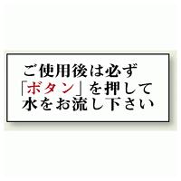 ご使用後は必ず「ボタン」を・・ 50×120 (843-27)