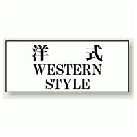 洋式 WESTERN STYLE 50×120 (843-28)