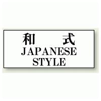 和式 JAPANESE STYLE 50×120 (843-29)