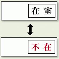 空室表示 在室-不在 (843-37)