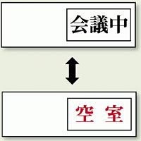 空室表示 会議中-空室 (843-38)