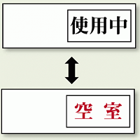 空室表示 使用中-空室 (843-39)