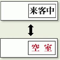 空室表示 来客中-空室 (843-40)