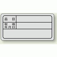 備品用ステッカー 品目/取得年月日 10枚1シート (843-75)