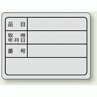 備品用ステッカー 品目/取得年月日/番号 10枚1シート (843-76)