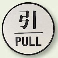 ドア表示 引 60mmφ (843-83)