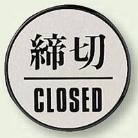 ドア表示 締切 60mmφ (843-85)