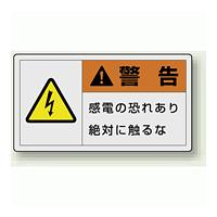 PL警告ラベル ヨコ型ステッカー 感電の恐れあり絶対に触れるな (10枚1組) サイズ:(大)60×110mm (846-01)