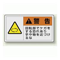 PL警告ラベル ヨコ型ステッカー 回転部でケガをする恐れあり絶対に触れるな (10枚1組) サイズ:(大)60×110mm (846-02)