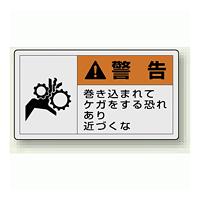 PL警告ラベル ヨコ型ステッカー 巻き込まれてケガをする恐れあり近づくな (10枚1組) サイズ:(大)60×110mm (846-04)