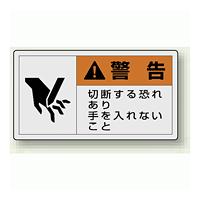 PL警告ラベル ヨコ型ステッカー 切断する恐れあり手を入れないこと (10枚1組) サイズ:(大)60×110mm (846-05)