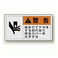 PL警告ラベル ヨコ型ステッカー 挟まれてケガをする恐れあり安全カバーをはずすな (10枚1組) サイズ:(大)60×110mm (846-06)