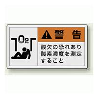 PL警告ラベル ヨコ型ステッカー 酸欠の恐れあり酸素濃度を測定すること (10枚1組) サイズ:(大)60×110mm (846-07)