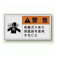 PL警告ラベル ヨコ型ステッカー 有毒ガスあり保護具を着用すること (10枚1組) サイズ:(大)60×110mm (846-08)