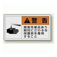PL警告ラベル ヨコ型ステッカー 腐食性薬品あり絶対に触るな保護具を着用すること (10枚1組) サイズ:(大)60×110mm (846-09)