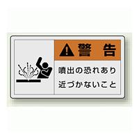 PL警告ラベル ヨコ型ステッカー 噴出の恐れあり近づかないこと (10枚1組) サイズ:(大)60×110mm (846-10)