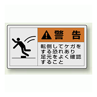 PL警告ラベル ヨコ型ステッカー 転倒してケガをする恐れあり足元をよく確認すること (10枚1組) サイズ:(大)60×110mm (846-11)