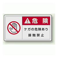 PL警告ラベル ヨコ型ステッカー ケガの危険あり接触禁止 (10枚1組) サイズ:(大)60×110mm (846-13)