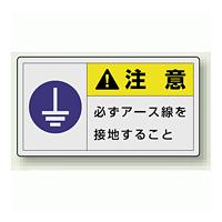 PL警告ラベル ヨコ型ステッカー 必ずアース線を接地すること (10枚1組) サイズ:(大)60×110mm (846-15)