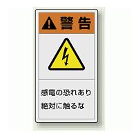 PL警告ラベル タテ型ステッカー 感電の恐れあり絶対に触れるな (10枚1組) サイズ:(大)110×60mm (846-41)