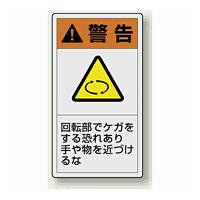 PL警告ラベル タテ型ステッカー 回転部でケガをする恐れあり絶対に触れるな (10枚1組) サイズ:(大)110×60mm (846-42)
