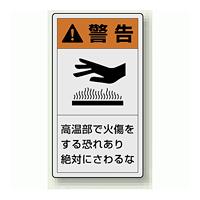PL警告ラベル タテ型ステッカー 高温部で火傷をする恐れあり絶対に触れるな (10枚1組) サイズ:(大)110×60mm (846-43)