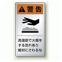 熱に強いアルミ製PL警告ラベル タテ型ステッカー 高温部で火傷をする恐れあり絶対に触れるな (10枚1組) サイズ:(大)110×60mm (846-43K)