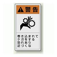 PL警告ラベル タテ型ステッカー 巻き込まれてケガをする恐れあり近づくな (10枚1組) サイズ:(大)110×60mm (846-44)