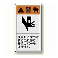 PL警告ラベル タテ型ステッカー 挟まれてケガをする恐れあり安全カバーをはずすな (10枚1組) サイズ:(大)110×60mm (846-46)