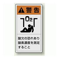 PL警告ラベル タテ型ステッカー 酸欠の恐れあり酸素濃度を測定すること (10枚1組) サイズ:(大)110×60mm (846-47)