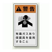 PL警告ラベル タテ型ステッカー 有毒ガスあり保護具を着用すること (10枚1組) サイズ:(大)110×60mm (846-48)