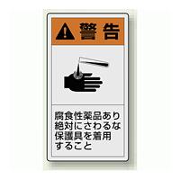 PL警告ラベル タテ型ステッカー 腐食性薬品あり絶対に触るな保護具を着用すること (10枚1組) サイズ:(大)110×60mm (846-49)