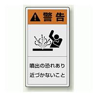 PL警告ラベル タテ型ステッカー 噴出の恐れあり近づかないこと (10枚1組) サイズ:(大)110×60mm (846-50)