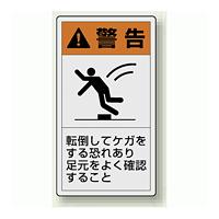 PL警告ラベル タテ型ステッカー 転倒してケガをする恐れあり足元をよく確認すること (10枚1組) サイズ:(大)110×60mm (846-51)