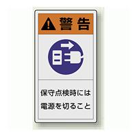 PL警告ラベル タテ型ステッカー 保守点検時には電源を切ること (10枚1組) サイズ:(大)110×60mm (846-52)