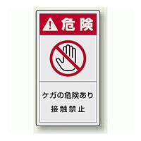 PL警告ラベル タテ型ステッカー ケガの危険あり接触禁止 (10枚1組) サイズ:(大)110×60mm (846-53)