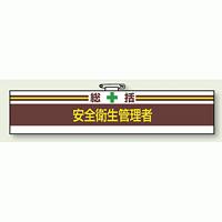 安全衛生関係腕章 統括安全衛生管理者 (847-01)